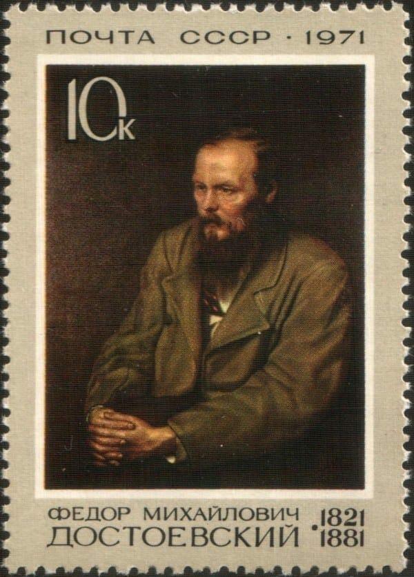 The Soviet Union 1971 CPA 4027 stamp Fyodor Dostoyevsky after Vasily Perov