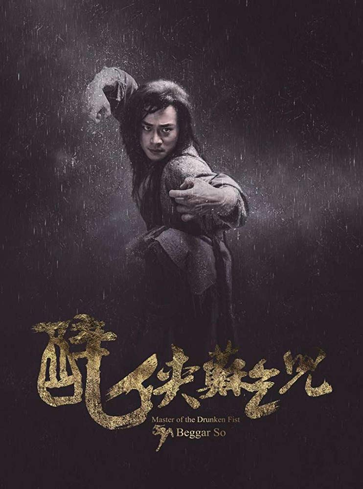 Master of the Drunken Fist: Beggar So (2016)