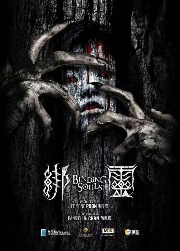 Binding Souls (2018)