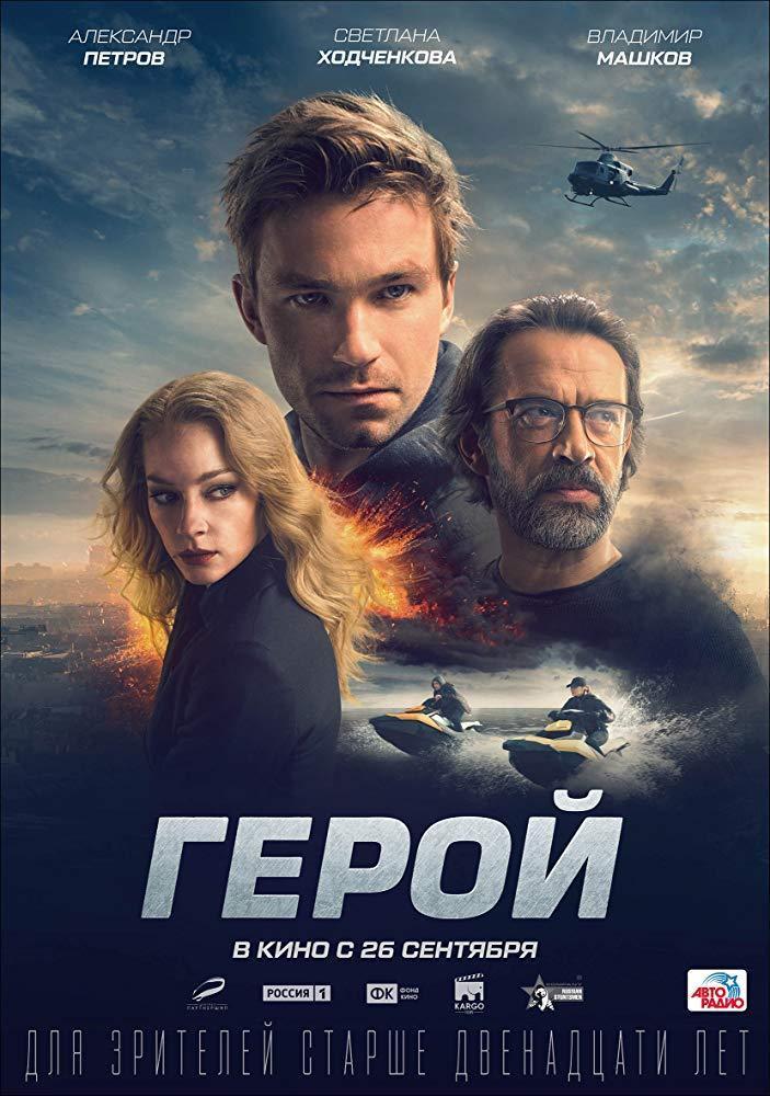 El Último Héroe (2019)