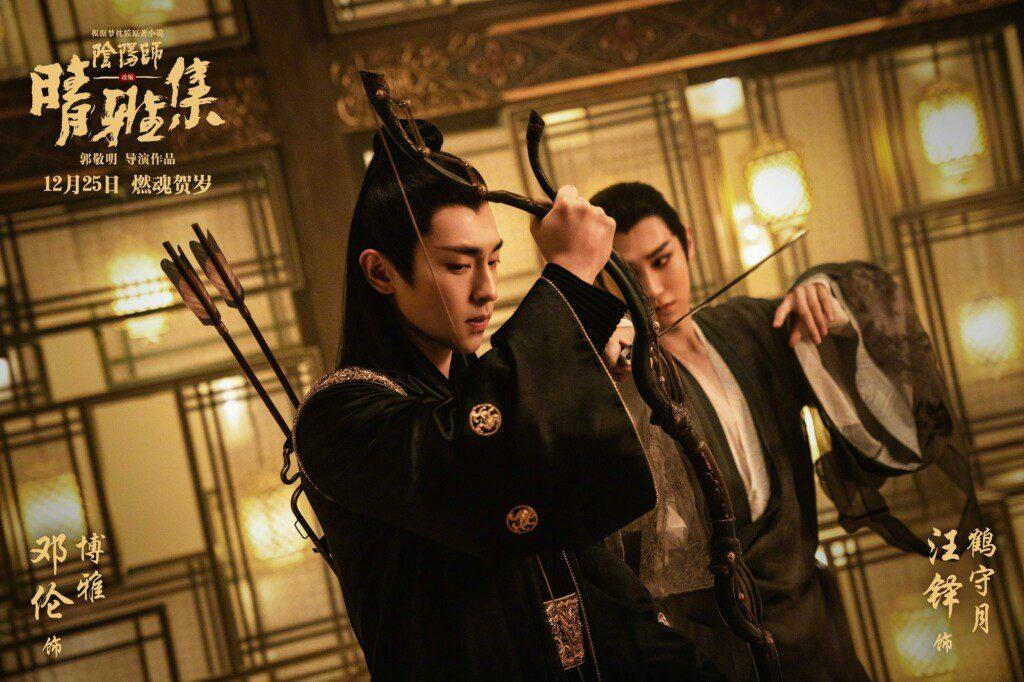 El Maestro del Yin y el Yang (2021)