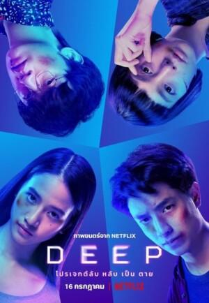 Deep (2021). Estreno Netflix